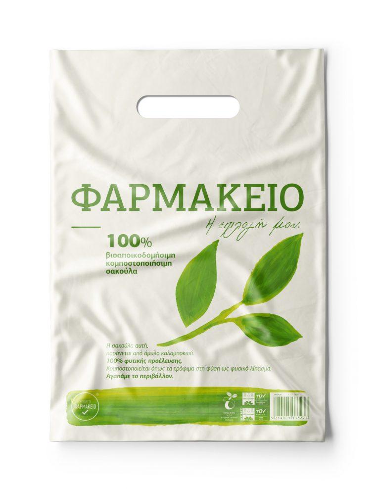 Compost-Bag-24x34---Natura